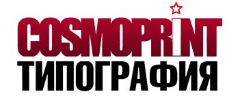 Сosmoprint.ru – ваши фантазии в наших руках! 10 лет компании. Печать и изготовление рекламной продукции в Москве
